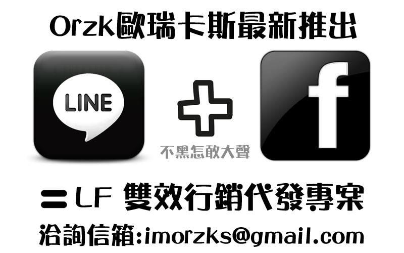 LINE FB 歐瑞卡斯行銷