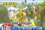 七彩人!西子灣彩色派對 9千人玩瘋