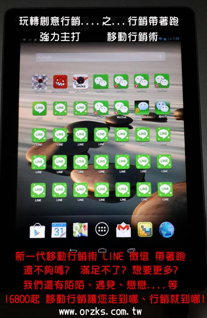 歐瑞卡斯LINE微信移動行銷術