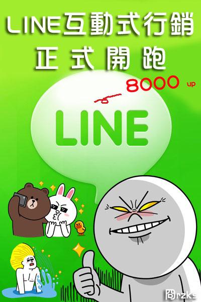 歐瑞卡斯line互動式行銷