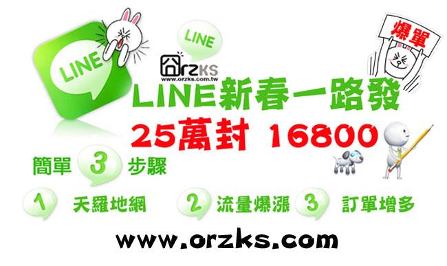 LINE型銷歐瑞卡斯一路發專案