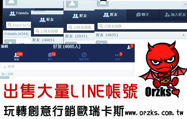 line行銷企業帳號