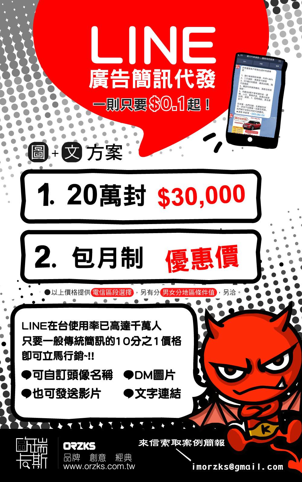 line廣告代發歐瑞卡斯edm0605